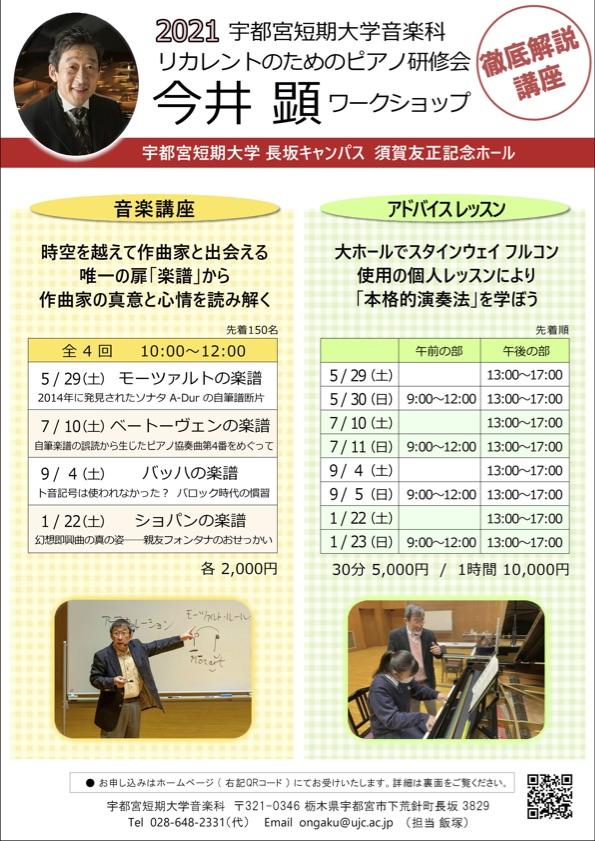 今井顕ワークショップ0319